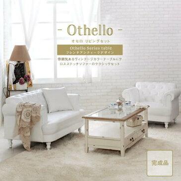姫系 ボタンデザインソファ (1人掛け+2人掛け+テーブル) Othello オセロ 1P+2Pソファー+テーブルセット
