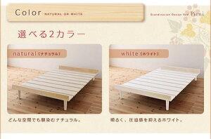 ショート丈北欧デザインベッド【Pieni】ピエニ【フレームのみ】シングル
