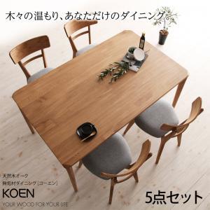 天然木オーク無垢材ダイニング【KOEN】コーエン/5点セット