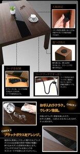アーバンモダンデザインこたつセット【GWILTFK】グウィルトエフケーこたつテーブル75×105cm