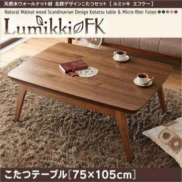 ルミッキ エフケー こたつテーブル 75×105cm