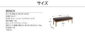 西海岸テイストモダンデザインリビングダイニングセット【DIEGO】ディエゴベンチ