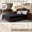日本人技術者設計 快眠マットレス【EVA】エヴァ ホテルスタンダード ボンネルコイル 硬さ:かため キング