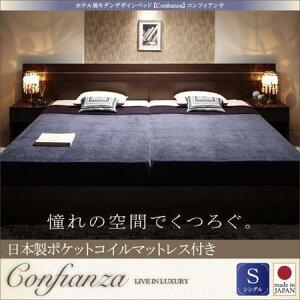 家族で寝られるホテル風モダンデザインベッド【Confianza】コンフィアンサ【日本製ポケットコイルマットレス付き】シングル