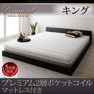 モダンデザインベッド【Dormirl】ドルミールプレミアム2層ポケットコイルマットレス付きキング