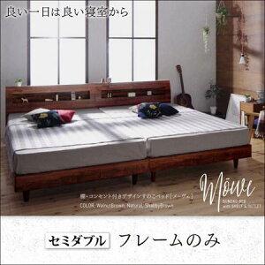棚・コンセント付デザインすのこベッド【Mowe】メーヴェ【フレームのみ】セミダブル