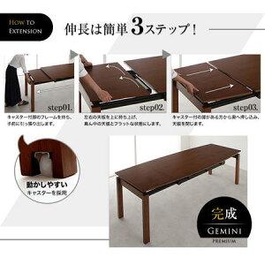 ジェミニ9点セット(テーブル+チェア8脚)W140-240