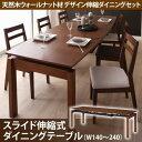 カンテ ダイニングテーブル W140-240