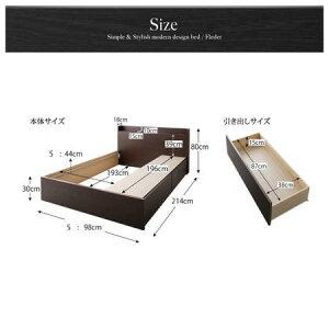 組立設置国産棚コンセント付き収納ベッドFlederフレーダーベッドフレームのみすのこ仕様シングル