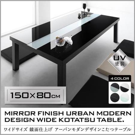 アーバンモダンデザインこたつテーブル VADIT-WIDE バディットワイド 80×150cm 鏡面仕上げ ワイドサイズ 全4色 500042482