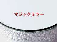 マジックミラー 国産のマジックミラー(板厚 5ミリ) 円形(楕円形)糸面取り加工(面取り幅1〜2ミリ):420mmx920mm:鏡 ミラー 洗面 インテリア IVY