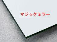 マジックミラー 国産のマジックミラー(板厚 3ミリ)四角形(長方形)糸面取り加工(面取り幅1〜2ミリ):380mmx640mm:鏡 ミラー 洗面 インテリア IVY