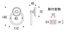タオルハンガー・タオル掛け・タオルリング:磨きクリアー仕上げg-6g4012k5