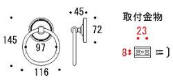 タオルハンガー・タオル掛け・タオルリング:g-6g4083k1