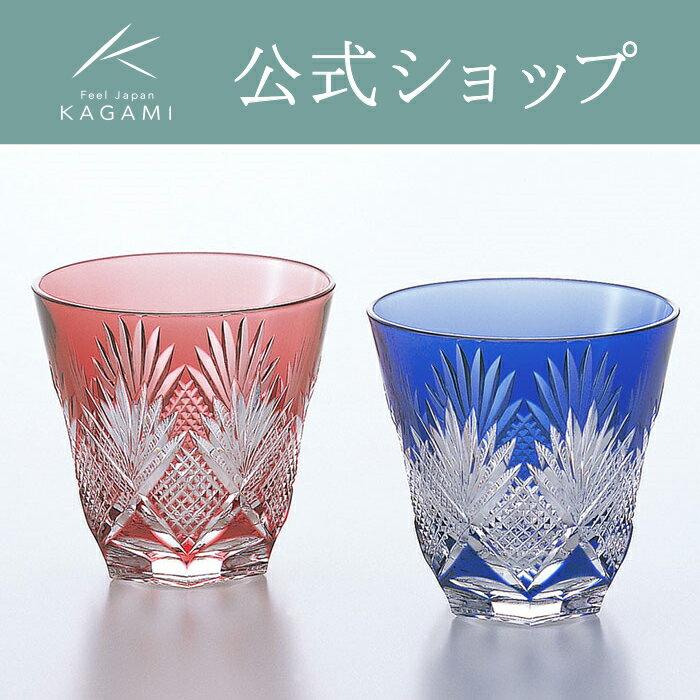 江戸切子 カガミクリスタルKAGAMIペア冷酒グラス ペア冷酒杯<斜十文字に矢来笹> 2278