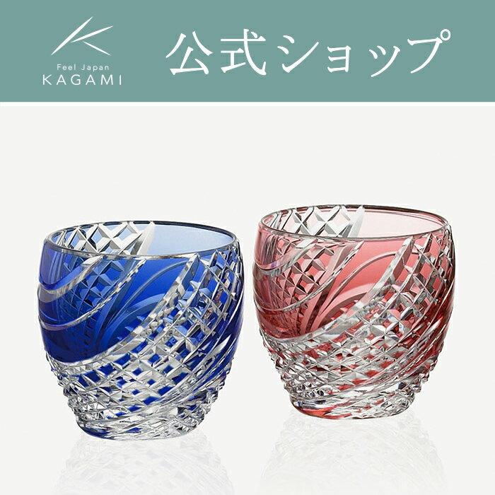江戸切子 カガミクリスタルKAGAMIペア懐石杯<魚子流し>赤・青 2591