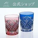 江戸切子ペアロックグラス<笹っ葉に斜格子紋>2652
