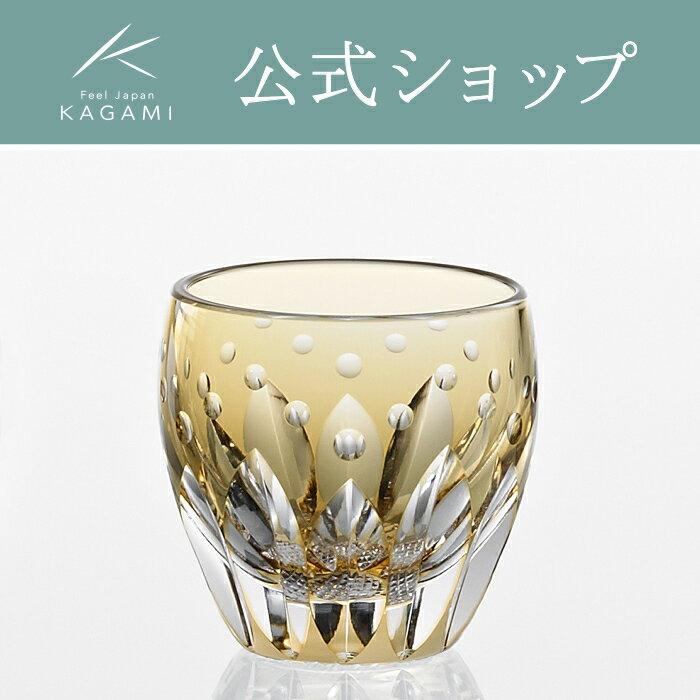 江戸切子 カガミクリスタルKAGAMI冷酒グラス冷酒杯「向日葵」T535-2839-CUM