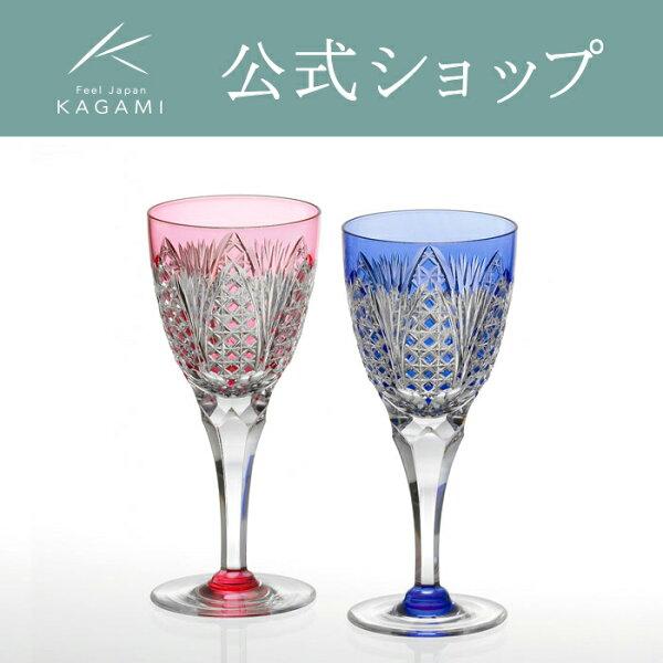 【カガミクリスタル直営店】江戸切子カガミクリスタルKAGAMIペアワイングラスKPS810-2250-AB