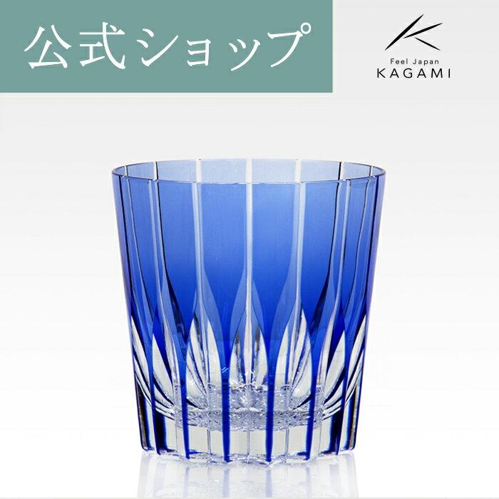 【メーカー直営店】カガミクリスタル KAGAMIロックグラス オリジナル商品 数量限定品