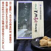 永平寺ごまみそ羽二重餅