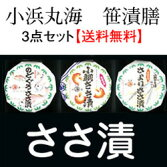 小浜丸海笹漬膳3点セット【送料無料】