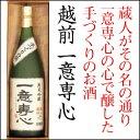 越前 一意専心(+5)福井の酒【福井 福井県 お土産】