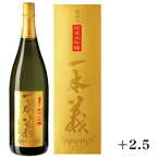 一本義 槽搾り(ふなしぼり)純米大吟醸 福井県の酒+2.5【福井 お土産】