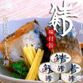スーパーで販売されている鯖缶とはひと味違います。鯖街道鯖味付缶バラ