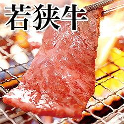 若狭牛/焼肉