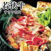 若狭牛すき焼き肉