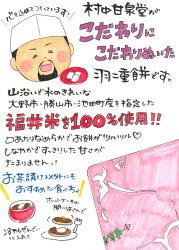 ●甘泉堂羽二重餅12包【楽ギフ_のし】【RCP】【福井お土産】