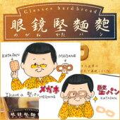 眼鏡堅麺麭眼鏡枠の生産は95%のシェアーが福井県鯖江市です