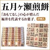 五月ヶ瀬煎餅(21枚入)