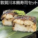 ★敦賀川本 鯖寿司セット【同送不可】翌日区域のみ【送料込】