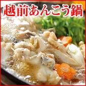 越前あんこう鍋【【送料無料】無料:冷凍】