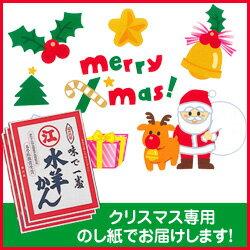 クリスマス用熨斗バージョン江川の水ようかん3枚入り【あす楽】福井県の羊かん