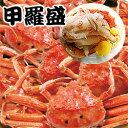 福井 ズワイ蟹