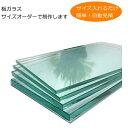 鏡オーダーメイド販売で買える「自動見積 オーダーサイズガラス 棚板ガラス ガラス板 DIY 透明ガラス テーブルトップガラス 天板ガラス 板ガラス」の画像です。価格は110円になります。