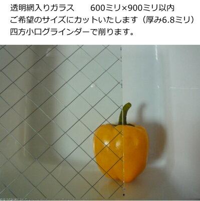 商品リンク写真画像:略語「PW」(網入り磨きガラス)の例 (鏡オーダーメイド販売さんからの出展)