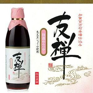 友禅 本醸造醤油ベース 高級めんつゆ