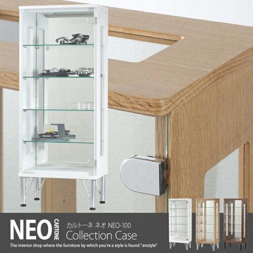 「カルトーネ NEO-100」 送料無料 【コレクションボッ...