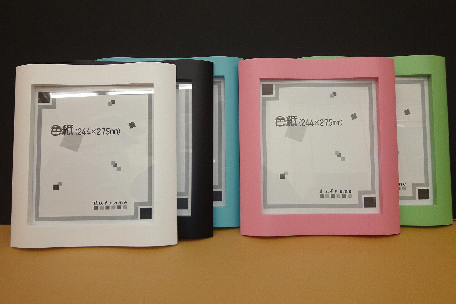 【あす楽】【人気のピンク追加】4877 ウエーブ おしゃれでかわいい色紙額、色紙用額縁、色紙額縁、