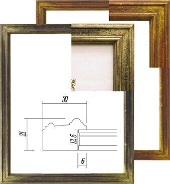 アンティーク額縁・デッサン額(木製) ・【水彩額縁】デッサン額縁 水彩額「7509」八つ切り 242x303mm