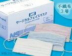 圧倒的に毛羽立ちが少ない NSサージカルフェイスマスク ASTM-F2100-11 レベル2 50枚×1箱 不織布製 3層式 サージカルマスク 公立病院使用の医療用 BEF99%以上 感染予防 不織布マスク 3層式