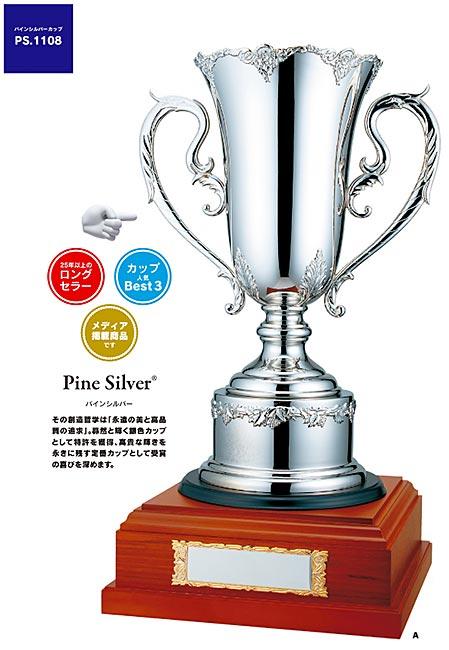 優勝カップ PS.1108-B
