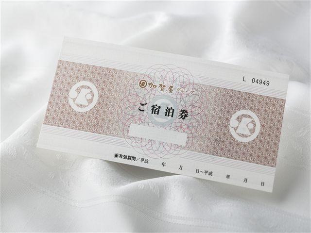 加賀屋宿泊招待券(2名様) 【和倉温泉 加賀屋】【宿泊券】【ギフト】