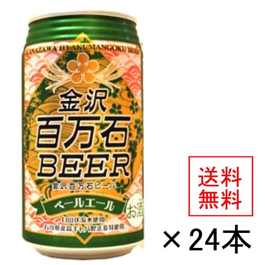 白山わくわくビール醸造金沢百万石ビールペールエール350缶×24本入