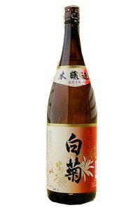 コクと旨味のしっかりとした、白菊らしい1本あらゆる飲み方に対応出来る、とても優れた本醸造酒...