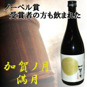 2012年ノーベル賞受賞パーティで飲まれた酒加越酒造  加賀ノ月 満月まんげつ 純米吟醸 720...
